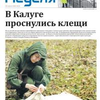 Газета «Калужская неделя», №14 от 14 апреля