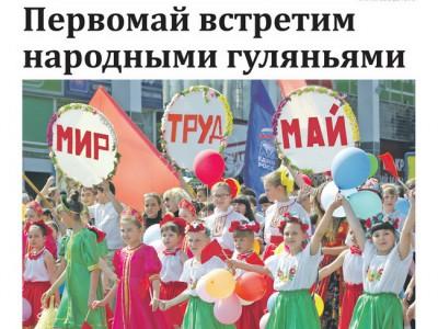 Газета «Калужская неделя», №16 от 28 апреля 2016 года