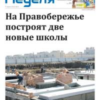 Газета «Калужская неделя», №13 от 7 апреля 2016 года