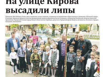Газета «Калужская неделя», №18 от 12 мая 2016 года