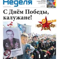 Газета «Калужская неделя», №17 от 5 мая 2016 года