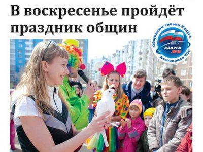 Газета «Калужская неделя», №19 от 19 мая 2016 года