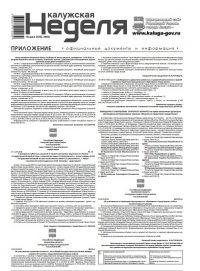 Приложение №19 от 18 мая 2016 года
