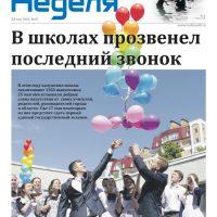 Газета «Калужская неделя», №20 от 26 мая 2016 года
