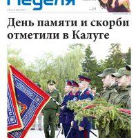 Газета «Калужская неделя», №24 от 23 июня 2016 года