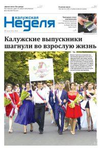 Газета «Калужская неделя», №25 от 30 июня 2016 года
