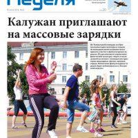 Газета «Калужская неделя», №22 от 9 июня 2016 года