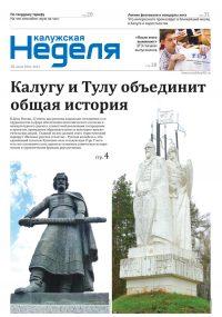 Газета «Калужская неделя», №23 от 16 июня 2016 года