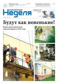 Газета «Калужская неделя», №27 от 14 июля 2016 года