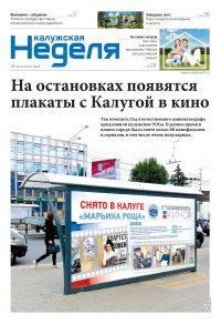 Газета «Калужская неделя», №29 от 28 июля 2016 года