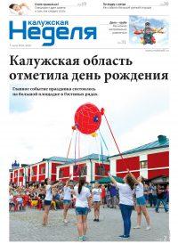 Газета «Калужская неделя», №26 от 7 июля 2016 года