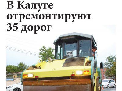 Газета «Калужская неделя», №28 от 21 июля 2016 года