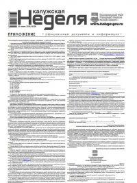 Приложение №28 от 20 июля 2016 года