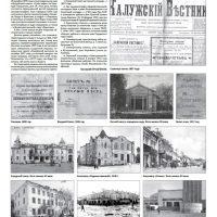 Начало синематографа в Калуге