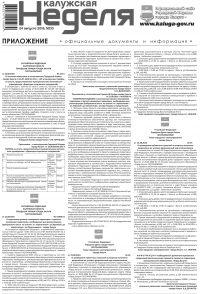 Приложение №33 от 24 августа 2016 года