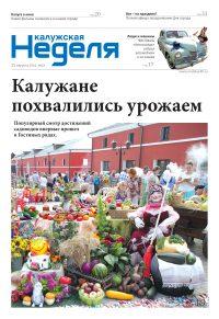Газета «Калужская неделя», №33 от 25 августа 2016 года