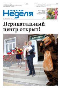 Газета «Калужская неделя», №32 от 18 августа 2016 года