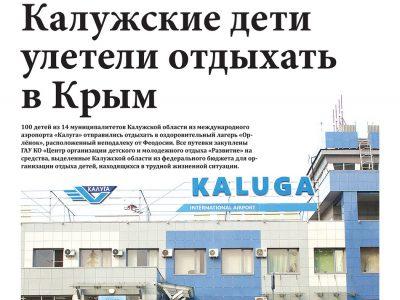 Газета «Калужская неделя», №30 от 4 августа 2016 года