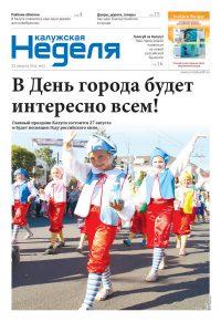 Газета «Калужская неделя», №31 от 11 августа 2016 года