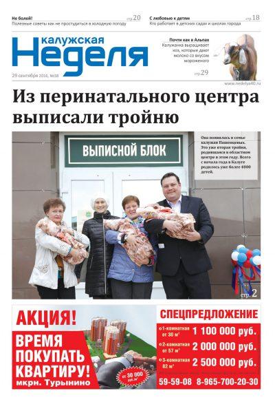Газета «Калужская неделя», №38 от 29 сентября 2016 года
