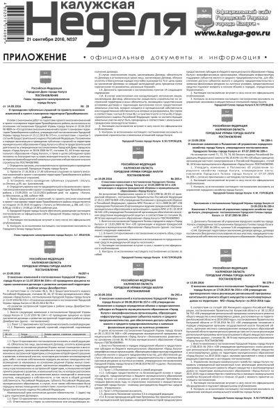 Приложение №37 от 21 сентября 2016 года