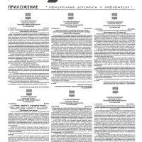 Приложение №38 от 29 сентября 2016 года
