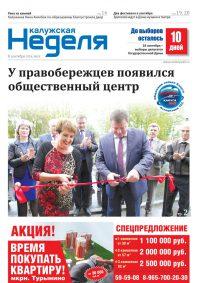 Газета «Калужская неделя», №35 от 8 сентября 2016 года