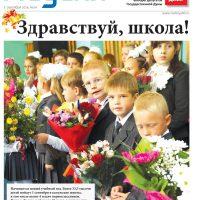 Газета «Калужская неделя», №34 от 1 сентября 2016 года