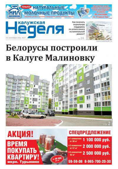 Газета «Калужская неделя», №37 от 22 сентября 2016 года