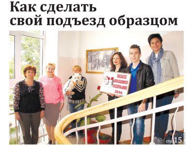 Газета «Калужская неделя», №36 от 15 сентября 2016 года
