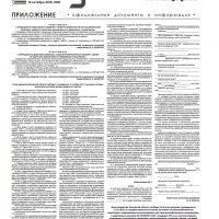 Приложение № 41 от 20 октября 2016 года