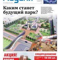 Газета «Калужская неделя», № 40 от 13 октября 2016 года