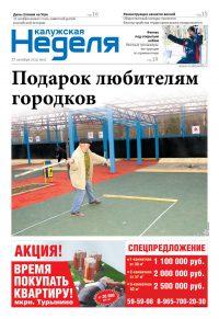 Газета «Калужская неделя», №42 от 27 октября 2016 года