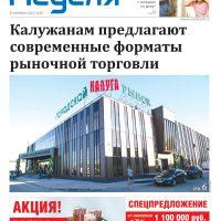 Газета «Калужская неделя», от 6 октября 2016 года