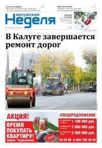 Газета «Калужская неделя», № 41 от 20 октября 2016 года