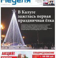 Газета «Калужская неделя», №45 от 17 ноября 2016 года