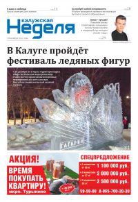 Газета «Калужская неделя», №46 от 24 ноября 2016 года