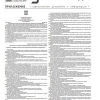 Приложение №43 от 3 ноября 2016 года