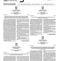 Приложение №46 от 24 ноября 2016 года