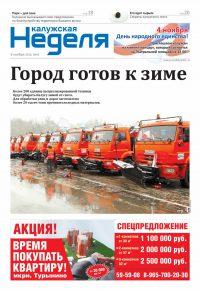 Газета «Калужская неделя», №43 от 3 ноября 2016 года