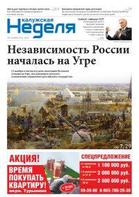 Газета «Калужская неделя», №44 от 10 ноября 2016 года