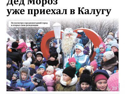 Газета «Калужская неделя», №50 от 22 декабря 2016 года