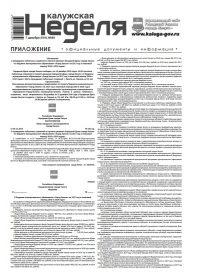 Приложение №48 от 8 декабря 2016 года