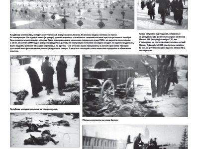 Калуга в декабре 41-го