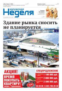 Газета «Калужская неделя», №49 от 15 декабря 2016 года