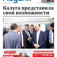 Газета «Калужская неделя», №47 от 1 декабря 2016 года