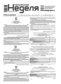 Приложение №49 от 15 декабря 2016 года