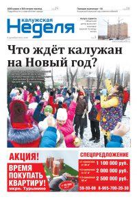 Газета «Калужская неделя», №48 от 8 декабря 2016 года