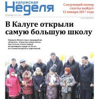 Газета «Калужская неделя», №51 от 28 декабря 2016 года