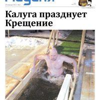 Газета «Калужская неделя», №2 от 19 января 2017 года